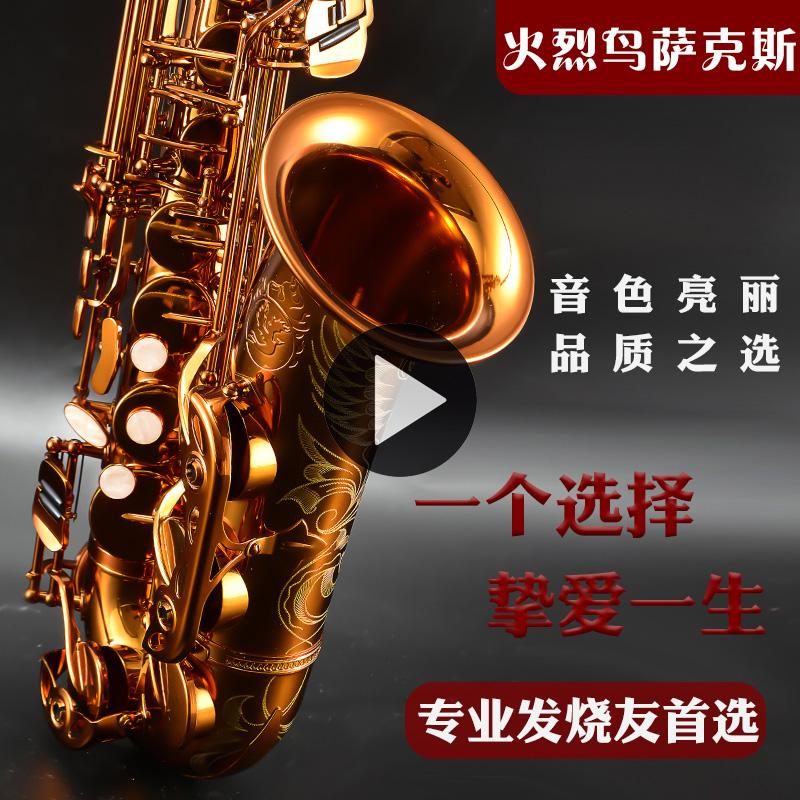 塞尔玛火烈鸟Q系列中音萨克斯乐器正品初学者成人演奏级降e萨克斯