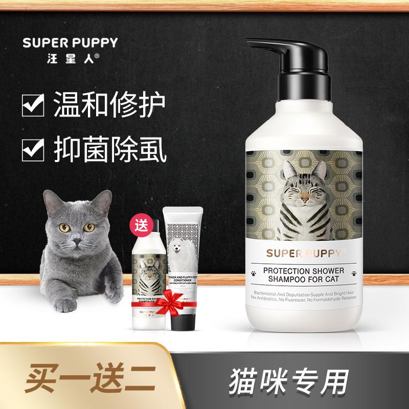 汪星人猫咪防护沐浴香波沐浴液宠物洗浴猫猫幼猫用洗澡用品500ml