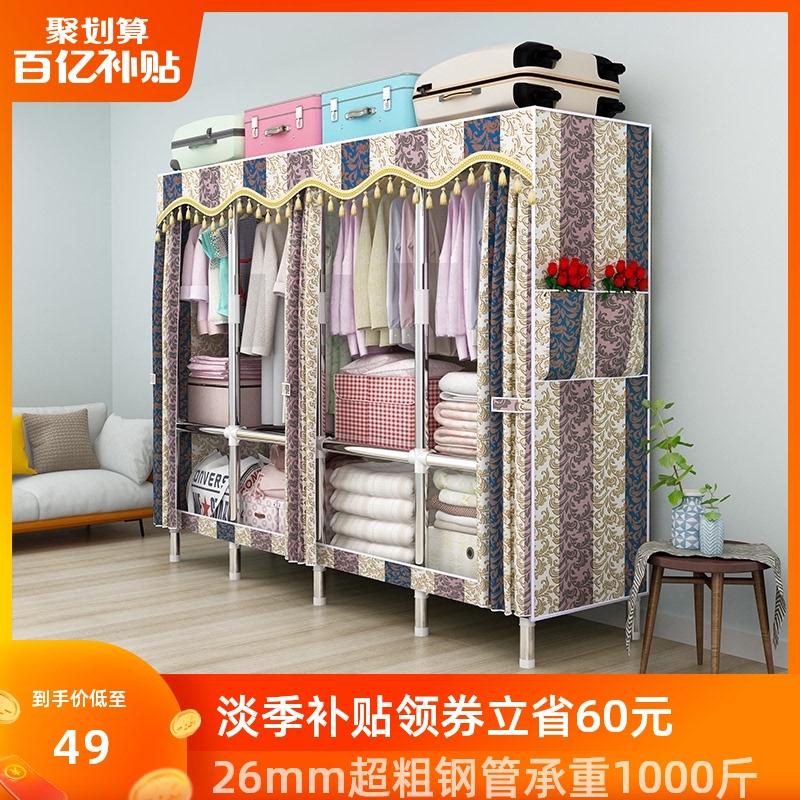 出租房用简易钢管加粗加厚全布衣柜