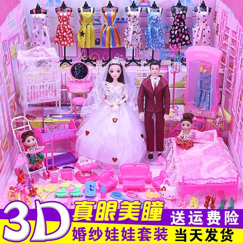券后83.20元会说话的仿真洋娃娃套装大礼盒女孩公主梦想豪宅儿童玩具芭比