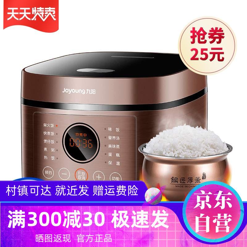 苏宁易购京东购物网红九阳自营电饭煲家用智能4L升5人电饭锅特价