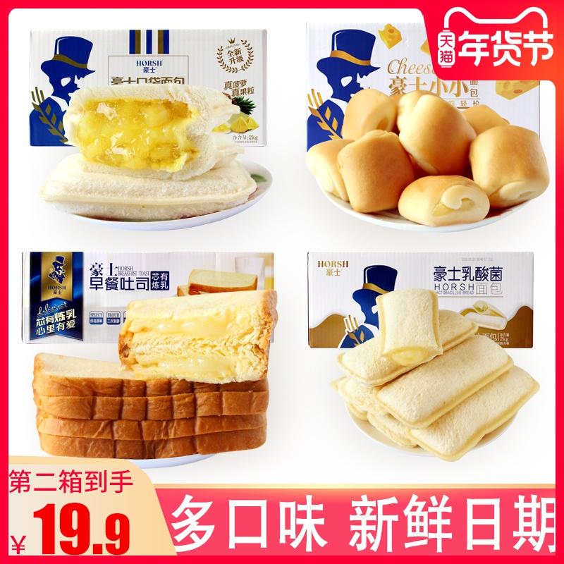 豪士乳酸菌酸奶小口袋面包*2箱酸奶早餐吐司蒸夹心软蛋糕小吃零食