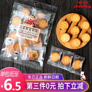 冬己黑糖焦糖麦芽小饼干106g咸蛋黄夹心台湾冬已夹心小圆饼干零食