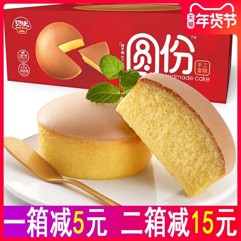 贝夫圆份蛋糕整箱600g营养手撕早餐面包糕点手工鸡蛋糕休闲零食