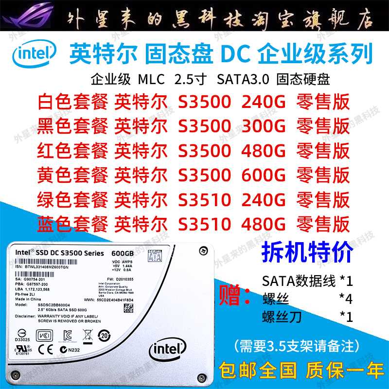 英特尔S3500 240G 300G 480G 600G S3510 240G 480G  固态硬盘SSD Изображение 1