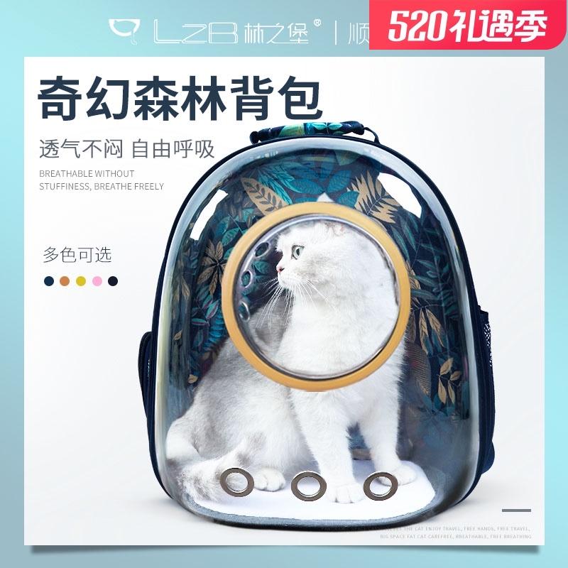 林之堡宠物背包外出猫咪背包狗狗背包便携式双肩包太空舱包全透明