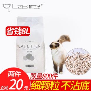 林之堡豆腐猫砂8l 3.5kg细颗粒结团除臭无尘原味猫沙包邮非膨润土