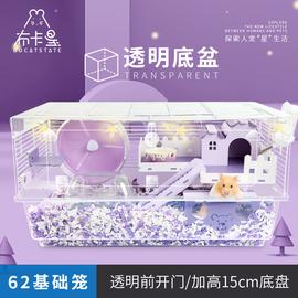 仓鼠笼子60基础笼金丝熊超大别墅47亚克力透明用品套装齐全花枝鼠