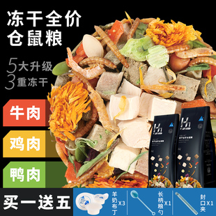 布卡星仓鼠粮食营养主粮金丝熊食物冻干自配饲料套餐齐全零食用品