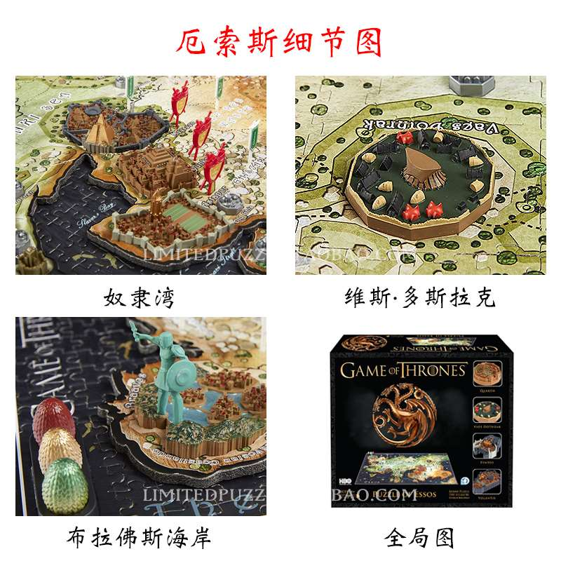 Right game jigsaw puzzle right game peripheral HBO song of ice and fire model 4D 3D jigsaw puzzle toy