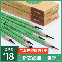 Nyoni nioni carbon pen authentic set sketch carbon pen special for art students soft carbon special soft green rod drawing pencil supplies 14b medium hard professional shorthand neutral all carbon black brush charcoal