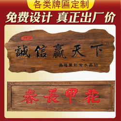 仿古实木牌匾定做老牌匾老榆木门板门头招牌对联木牌刻字木头木雕