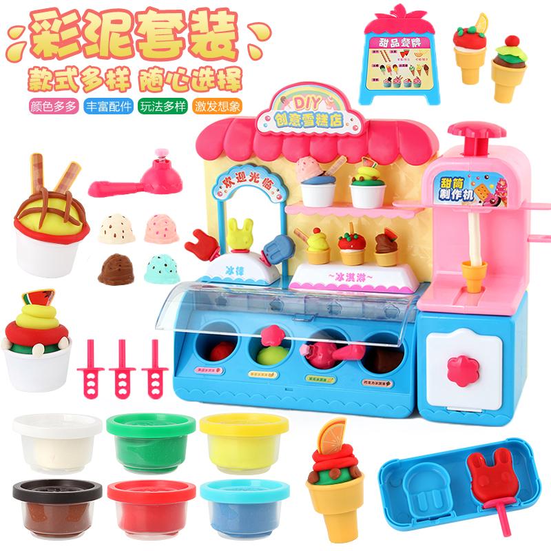 创意DIY雪糕店无毒彩泥橡皮泥模具工具套装儿童冰淇淋玩具女孩