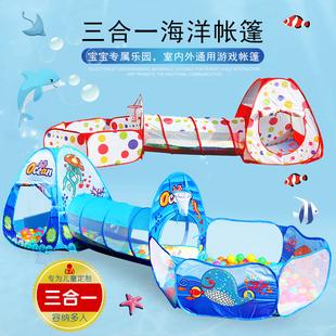 儿童帐篷三件套室内外玩具游戏屋公主宝宝过家家女孩折叠海洋球池图片