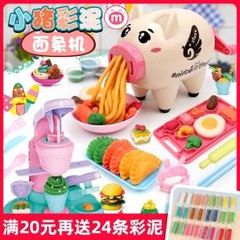 小猪彩泥面条机无毒橡皮泥模具工具套装儿童冰淇淋粘土女孩玩具
