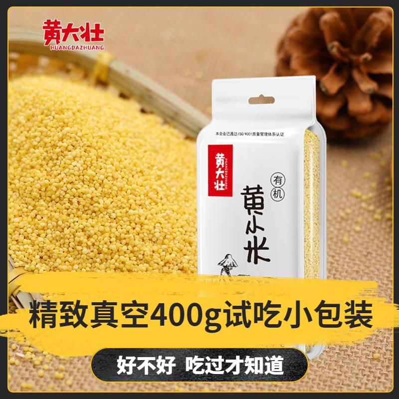券后19.90元黄大壮有机黄小米2018新米米脂东北食用农家小黄米食物月子小米粥
