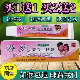 【买1送1】正品婴爽美宝维肤膏宝宝婴幼儿童皮肤止痒抑菌湿痒软膏图片