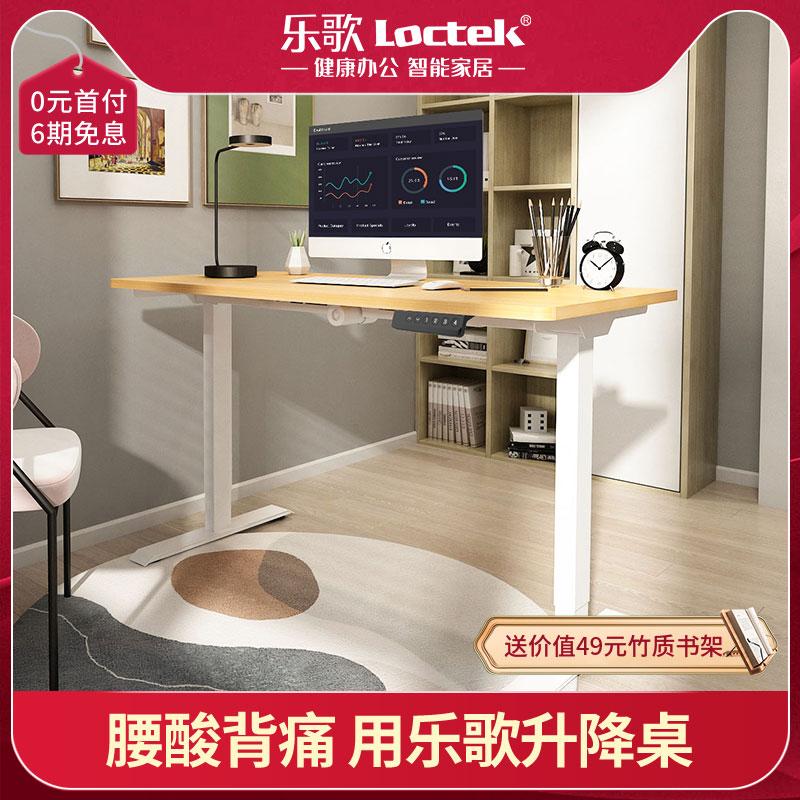 乐歌E2电动升降桌学习课桌站立办公书桌电脑台式桌升降书桌移动桌