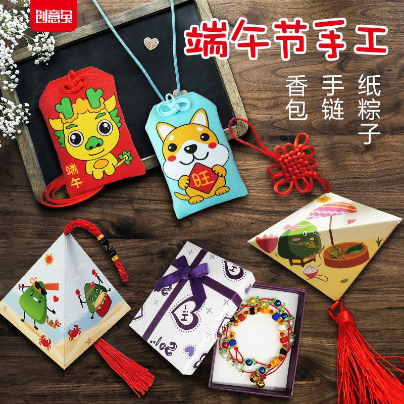 端午节儿童手工纸粽子艾草材料包