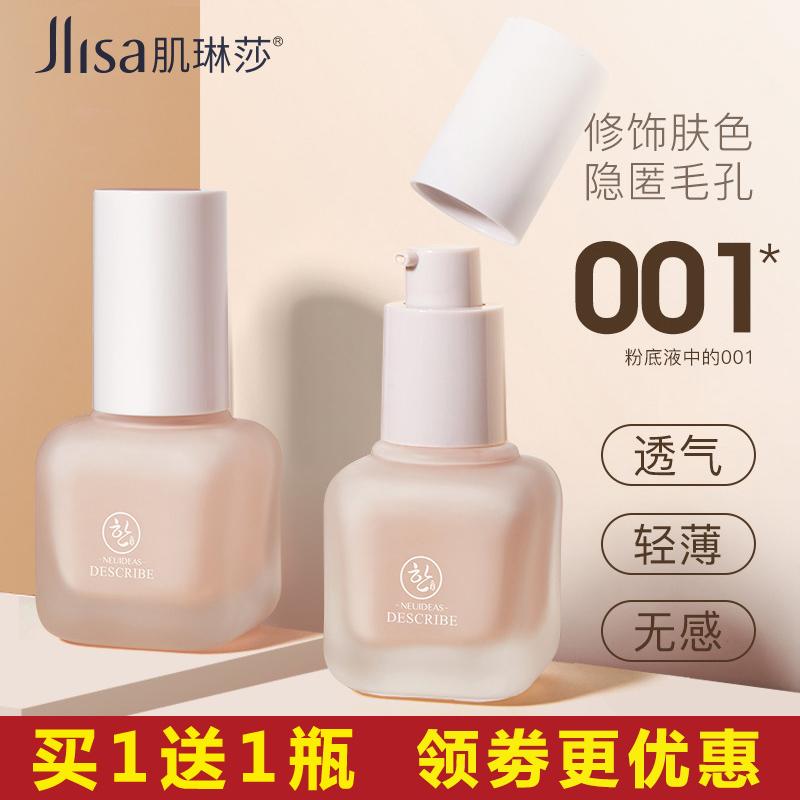 李佳琦推荐粉底液强力遮瑕防水持久保湿亮肤控油干皮奶油肌隔离霜