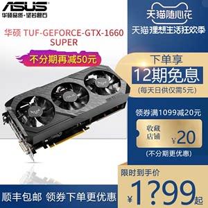 【12期免息】华硕猛禽GTX1660/1660S全新台式机电脑吃鸡电1060ti 6G电竞主机1660 super ROG独显独立显卡
