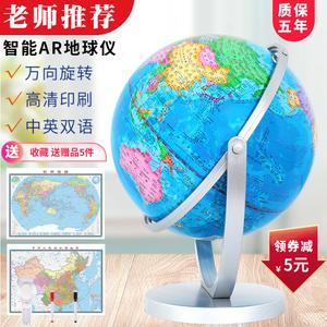 地球仪学生用高清大小号初中生3d立体悬浮32cm高中生用世界特大号AR智能儿童玩具usb带灯发光客厅装饰教学版