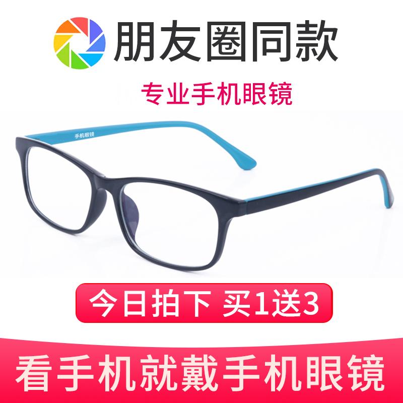 大爱手机眼镜防辐射抗蓝光护目眼睛电脑平光男护眼儿童防近视女潮