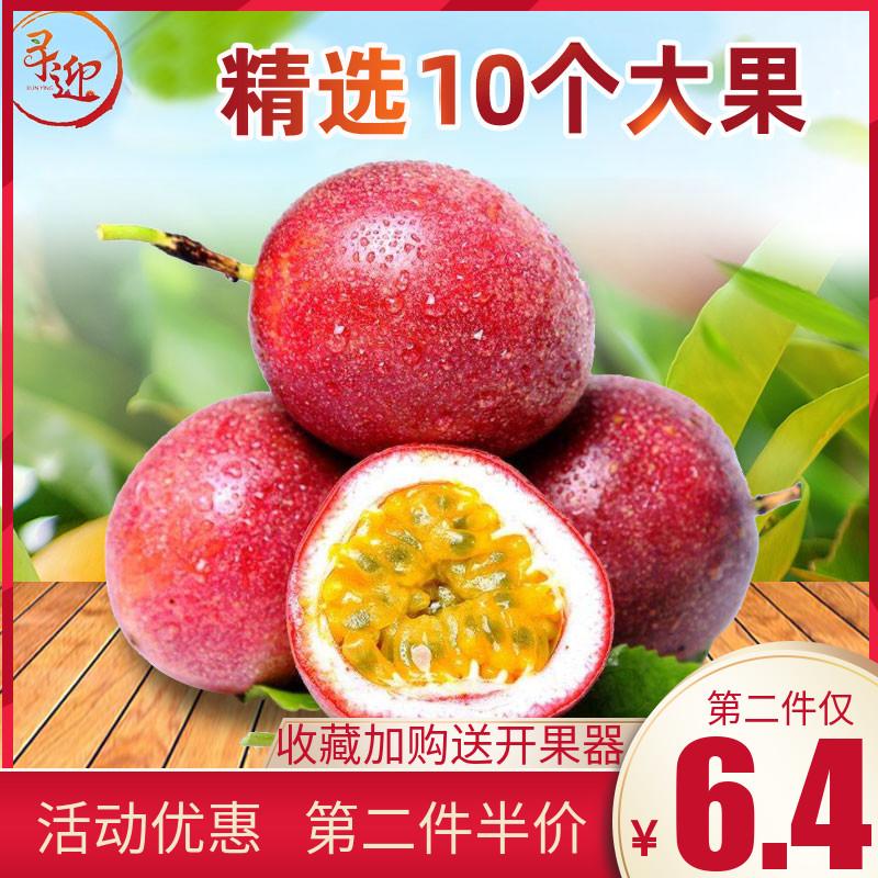 百香果700g试吃装10个大果鸡蛋果子热销593件需要用券