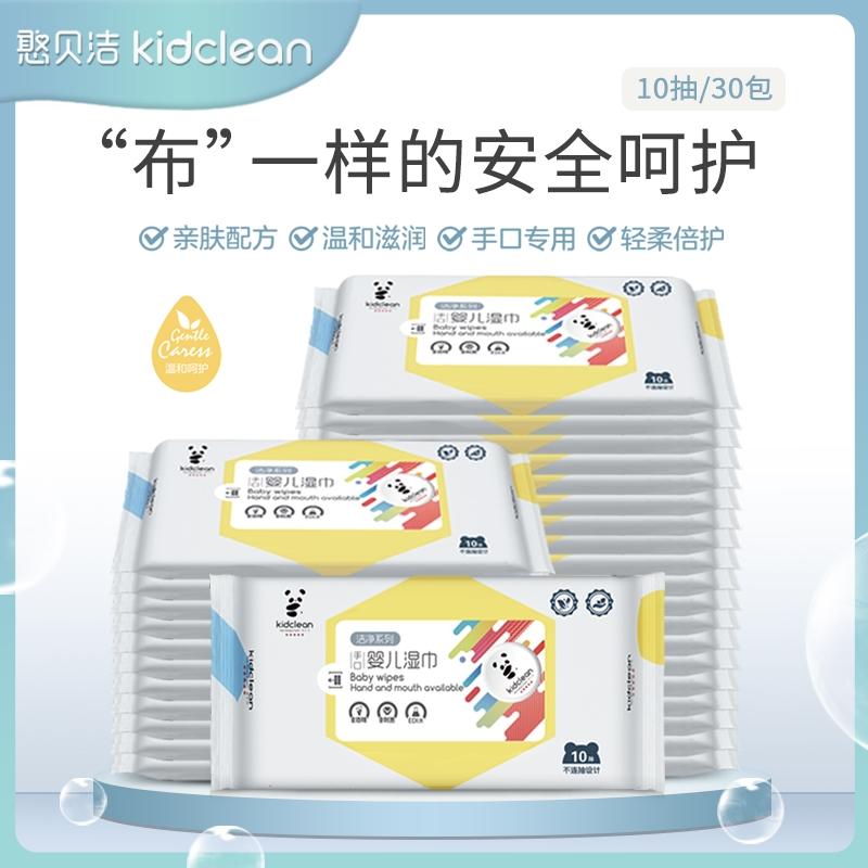 湿巾10抽X30包婴儿手口湿巾小包