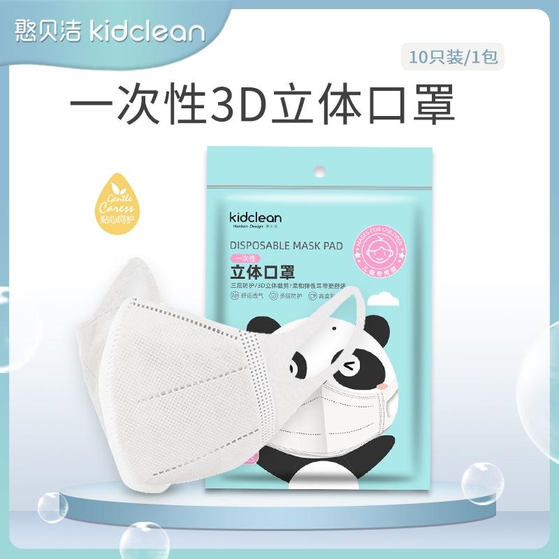 Kid Clean 憨贝洁一次性立体口罩儿童专用S码三层防护10只/袋