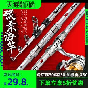 海竿套装特价全套远投竿超硬海杆裸竿甩竿抛竿组合金属轮钓鱼竿轻