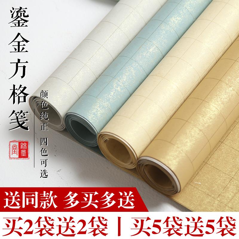 錦墨堂蠟染鎏金方格宣紙半生半熟四尺對開六尺對開小楷宣紙格子方格仿古帶格紙毛筆書法作品創作用紙純手工紙