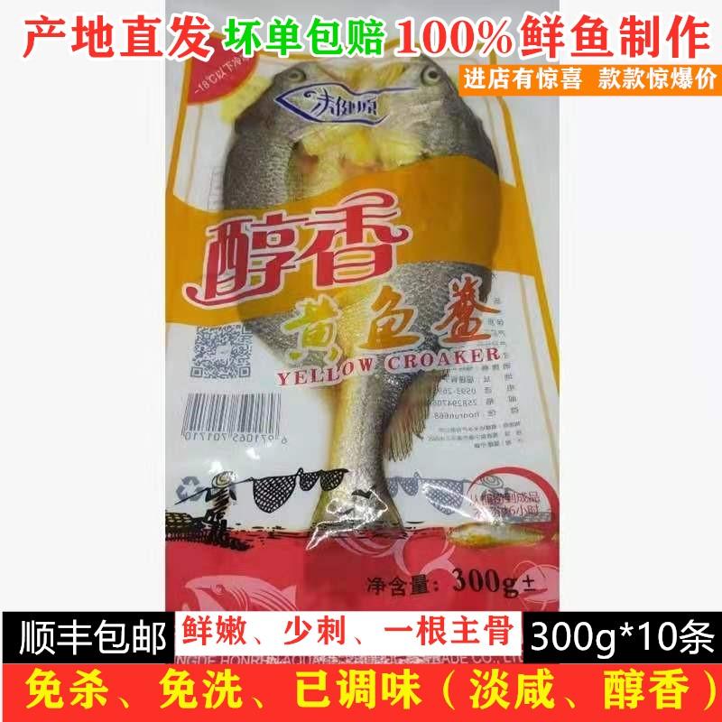 大黄鱼宁德特产大黄花瓜鱼300g*10脱脂冷冻淡咸鱼新鲜醇香黄鱼鲞