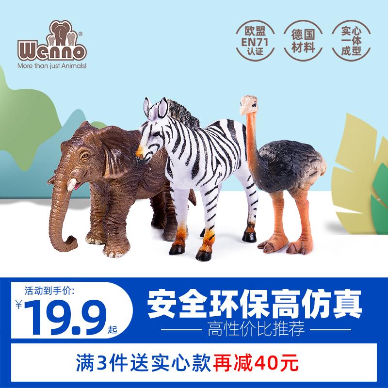 wenno维亮儿童恐龙公仔玩具塑胶仿真动物 宝宝认知斑马小动物模型