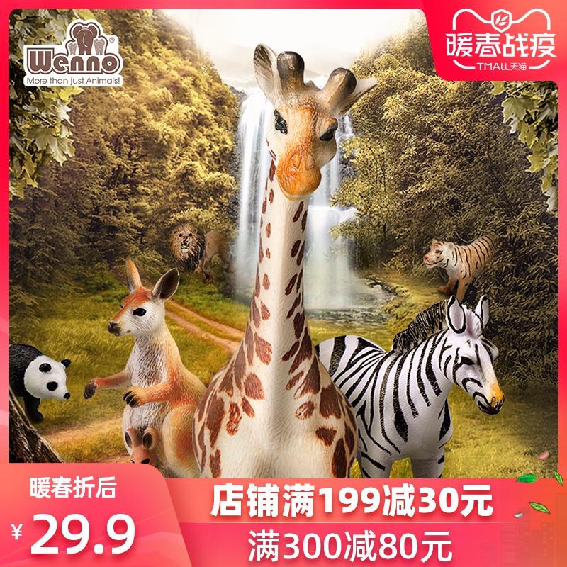 wenno 正版野生动物世界仿真模型长颈鹿大象老虎河马男孩玩具摆件