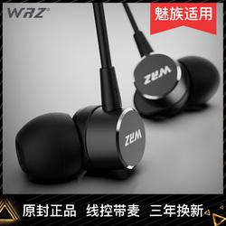 适用于Meizu/魅族 EP-21HD原装耳机pro6 6s 6plus魅蓝E3 note5 note6手机7耳塞通用mx5正品mx6入耳式女麦EP2X