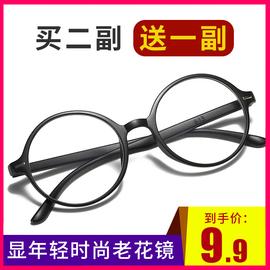 显年轻老花镜男时尚女超轻树脂复古防疲劳老人老光眼镜花镜圆框