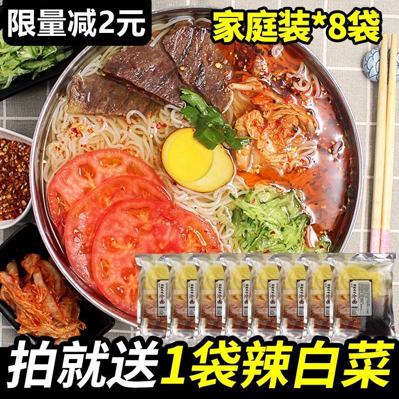 家用组合东北正宗包邮朝鲜代餐冷面