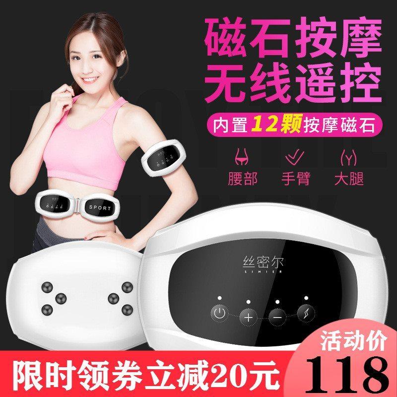 甩脂机韩国懒人瘦身减肥食欲抑制加强版饱腹感瘦腰肚子震动减肥带