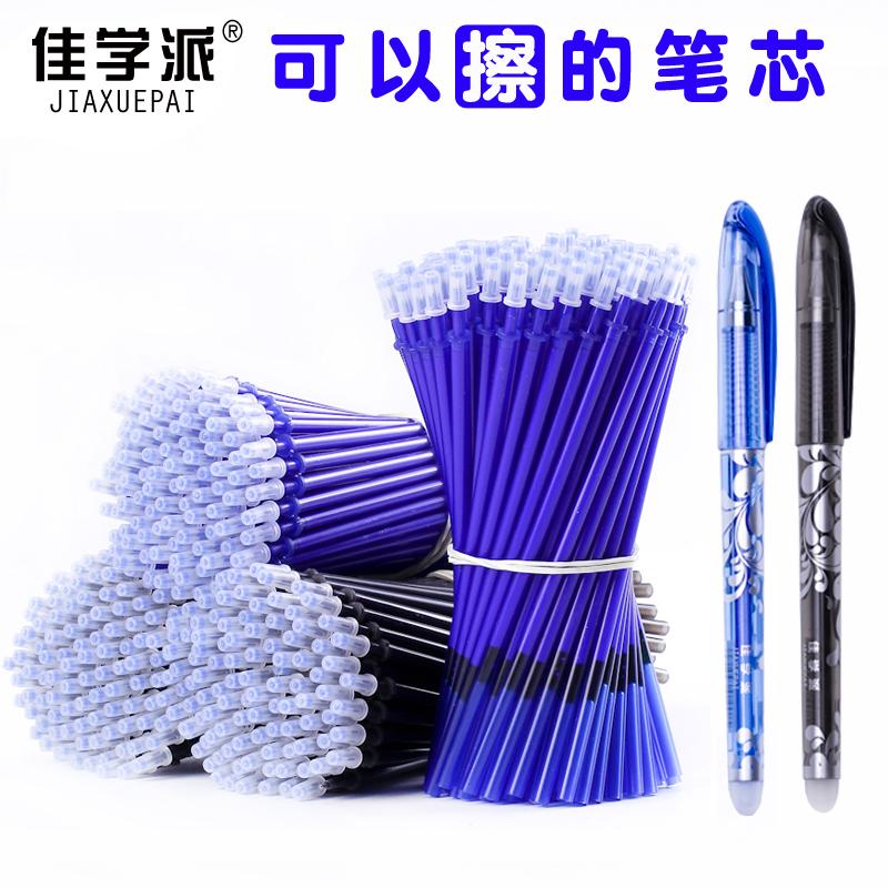 限时2件3折佳学派可擦笔小学生用中性笔芯魔摩磨热易擦蓝晶黑色0.5mm魔力摩擦笔芯文具批发3