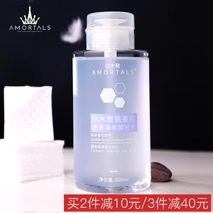 尔木萄卸妆水女敏感肌专用温和深层清洁按压瓶式尔木葡官方旗舰店