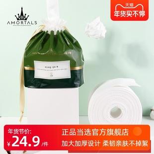 韩国尔木萄一次性卷筒式 加厚棉洁面巾耳女葡擦脸抽取 洗脸巾抽取式