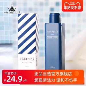 韩国AMORTALS尔木萄粉扑专用清洗剂液海绵彩妆美妆蛋大容量150ml