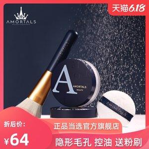 韩国AMORTALS尔木萄散粉控油定妆持久不吃粉防水防汗学生散粉刷