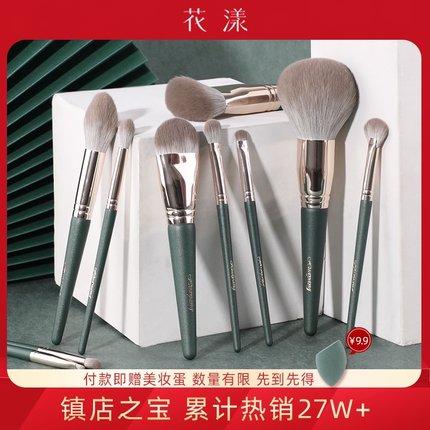 花漾绿云10支化妆刷套装散粉刷粉底刷眼影刷沧州刷子新手化妆工具