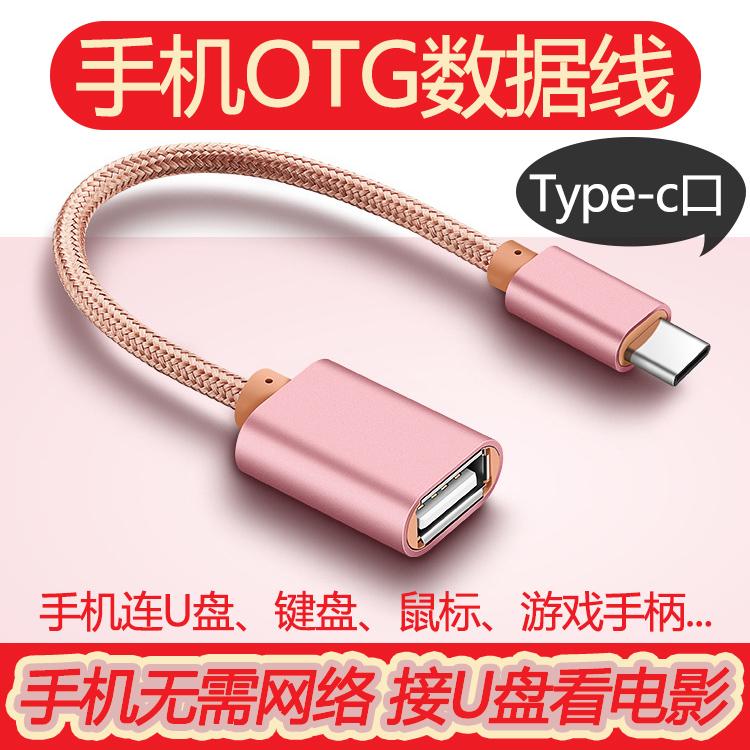 荣耀8手机连接U盘数据线type-cotg线转接头usb小米4C外接存储P9