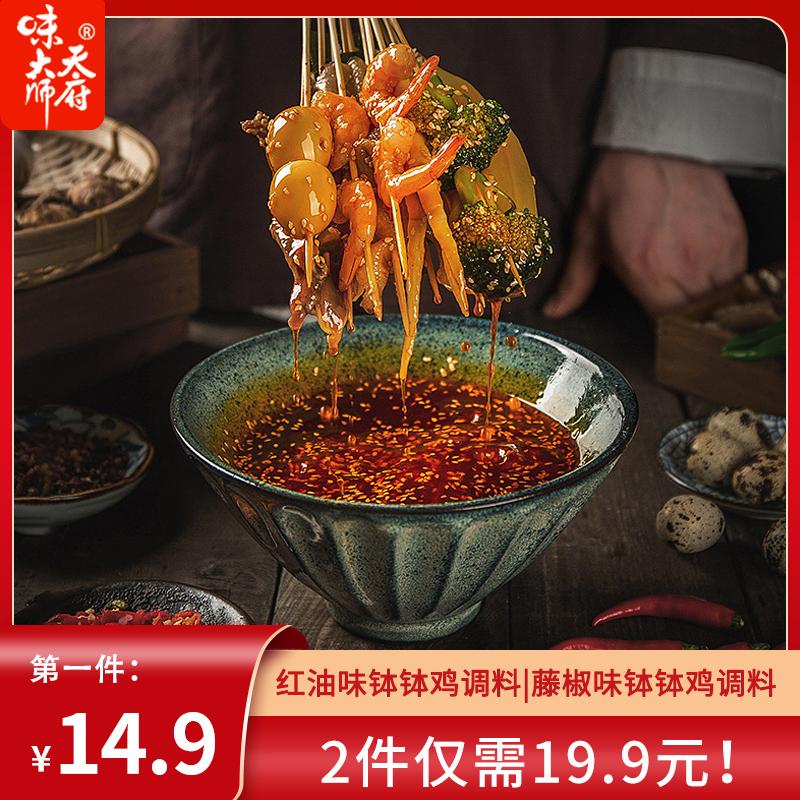 味大师红油味藤椒味钵钵鸡调料冷锅串串麻辣烫凉拌关东煮底料商用