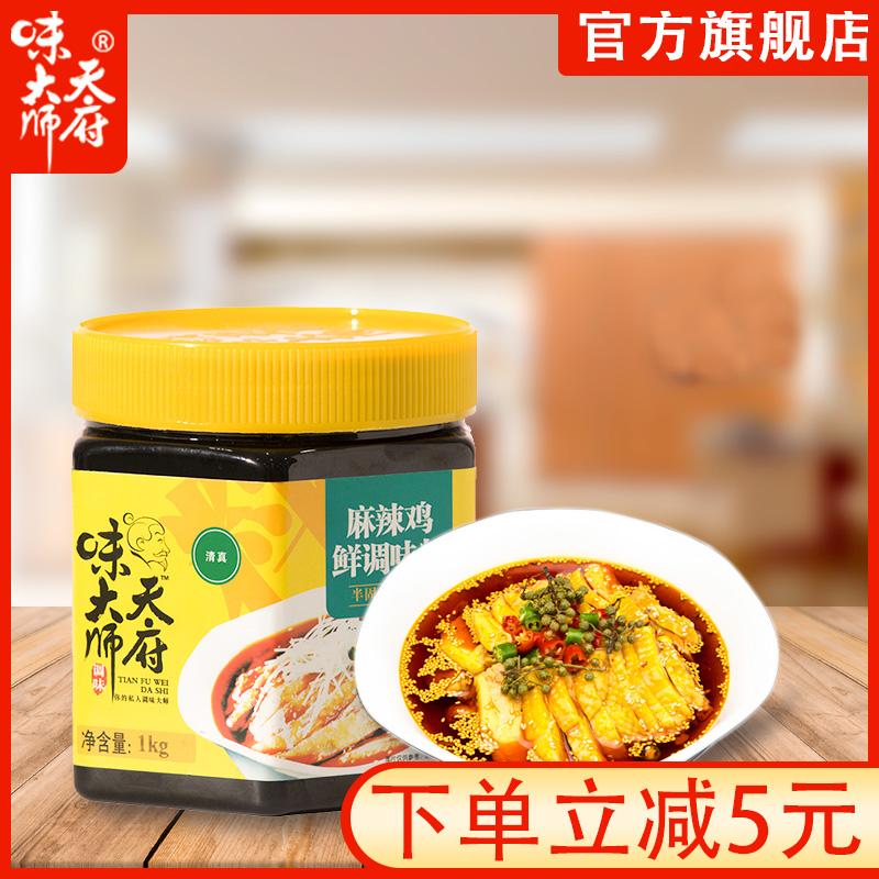 天府味大师藤椒鸡鲜调味料1kg麻辣椒麻青花鸡肉钵钵鸡白切鸡商用
