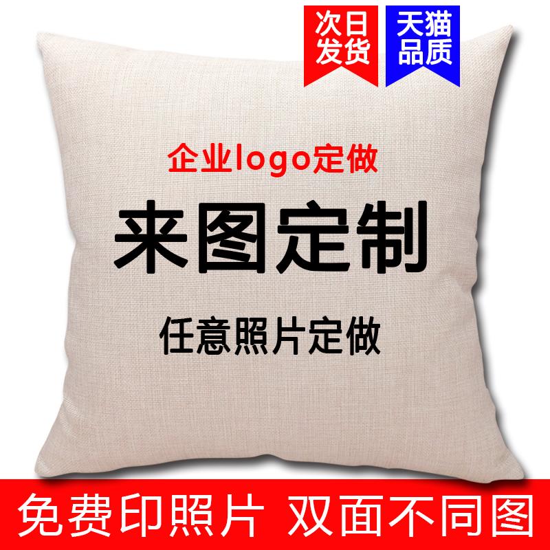 diy抱枕定制logo来图定做照片肖战真人床头靠垫汽车抱枕被子两用