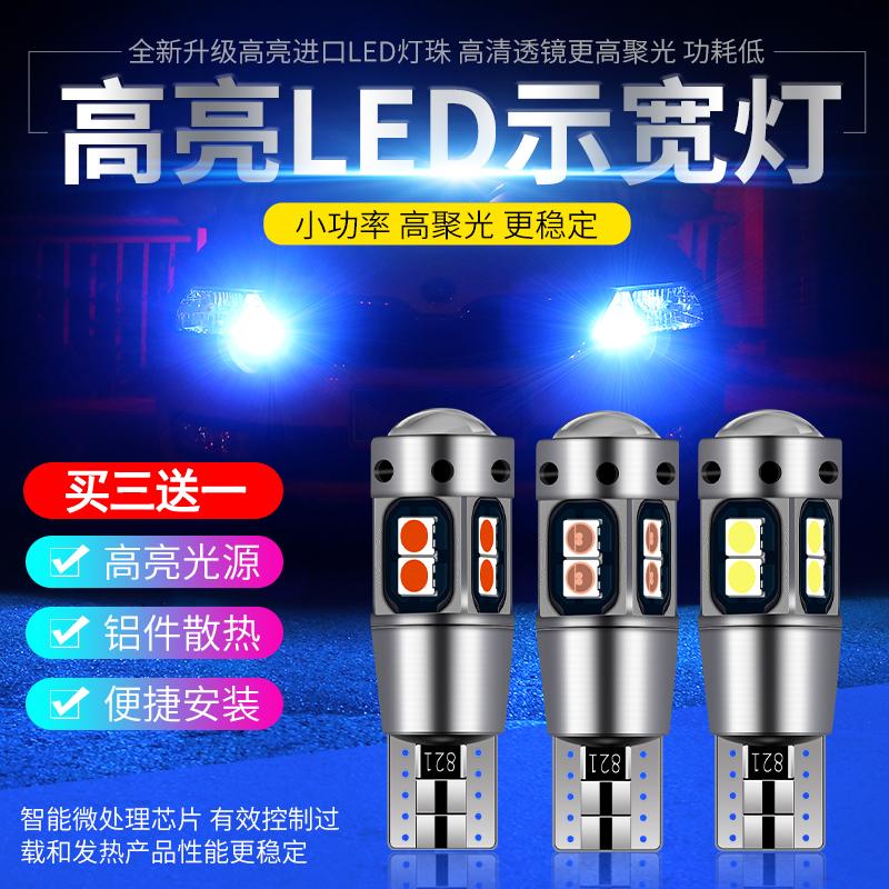 汽車示寬燈改裝T10高亮燈泡超亮示廓透鏡日行車燈冰藍led小燈聚光